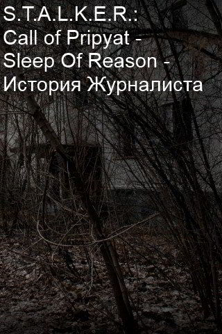 S.T.A.L.K.E.R.: Call of Pripyat - Sleep Of Reason – История Журналиста